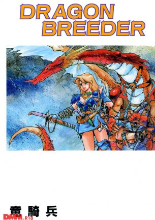 【エロ漫画】DRAGON BREEDER