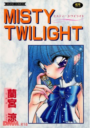 【エロ漫画】MISTY TWILIGHT